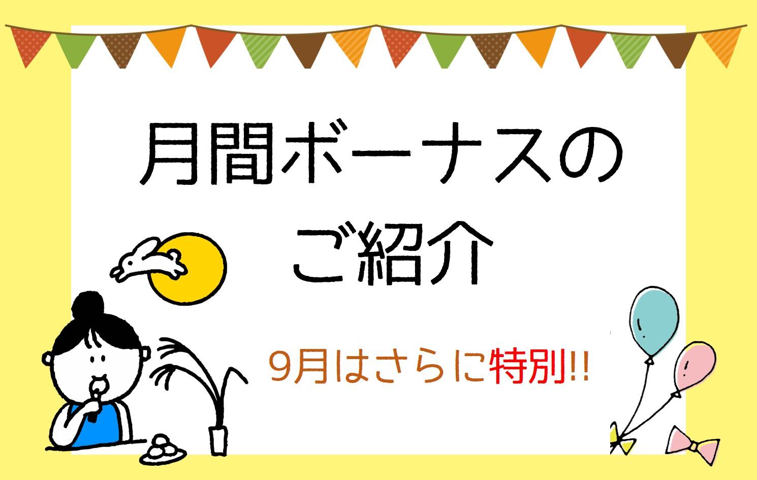 【9月はボーナスup↑】なんと最大20万円★