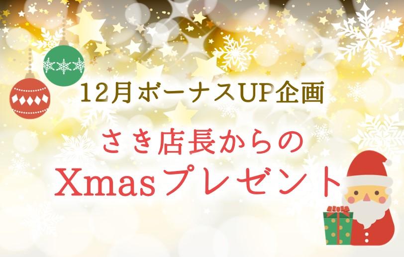 12月はボーナスUP☆店長からのクリスマスプレゼント!