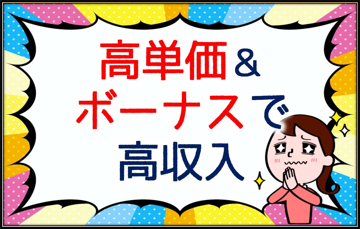 プリマの単価・ボーナスを公開!【報酬1.5倍!?】