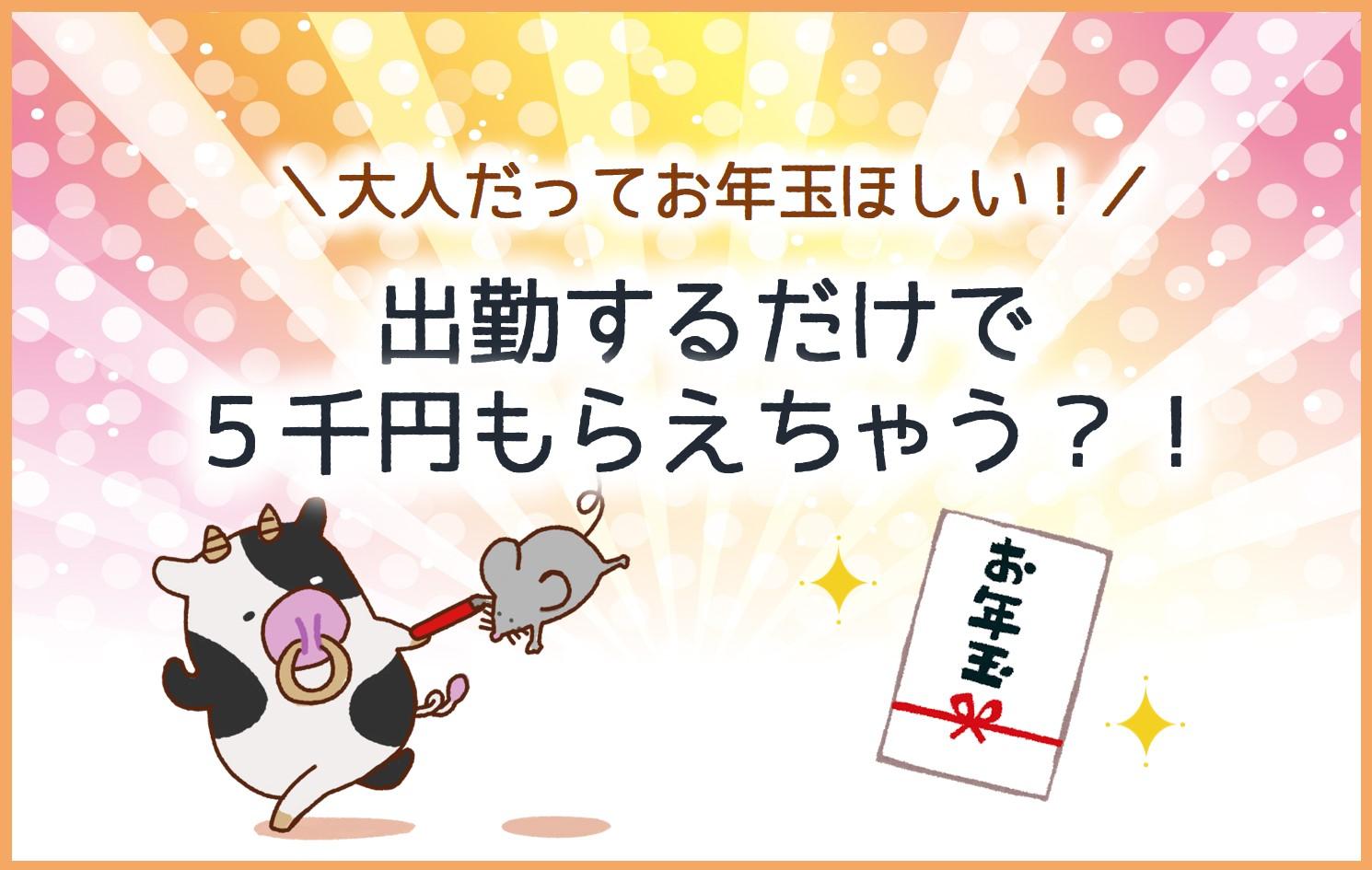 『年末年始のお年玉企画♪』事務所イベント開催します☆