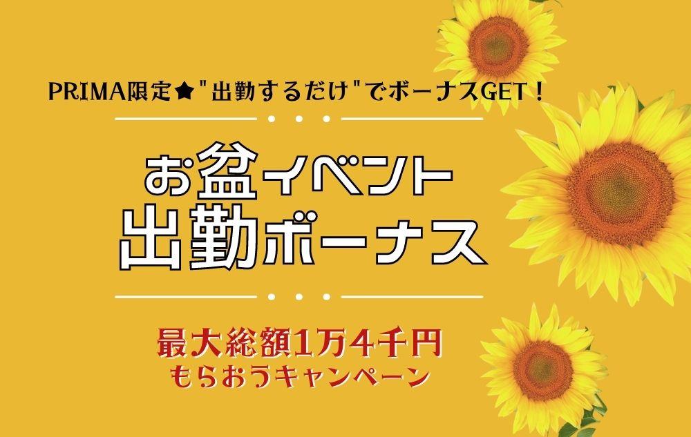 【お知らせ】8月「お盆のボーナスイベント」★夏休みに短期で稼ぐ