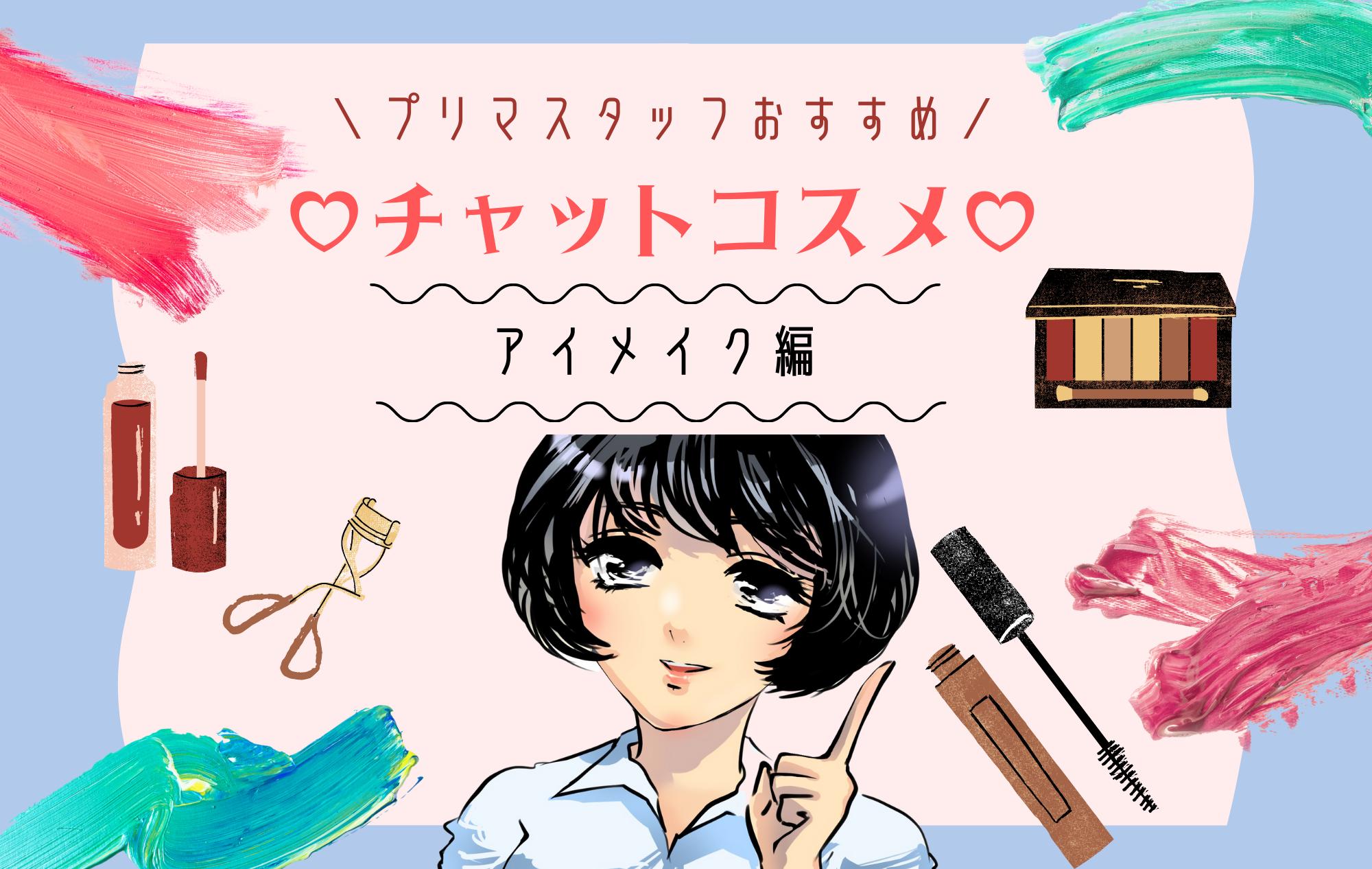 【必見!】スタッフおすすめのチャットコスメ♡~アイメイク編~