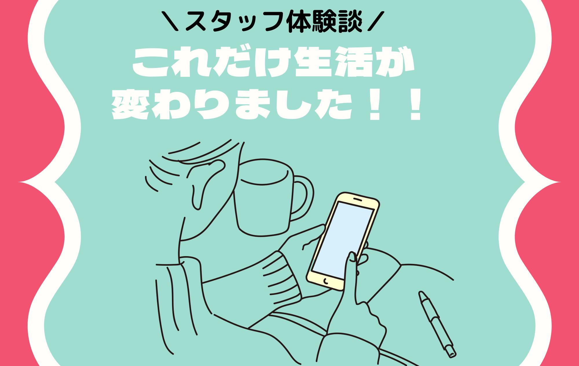 【スタッフ体験談】プリマに来て生活が大変化・・!!(´;ω;`)♡